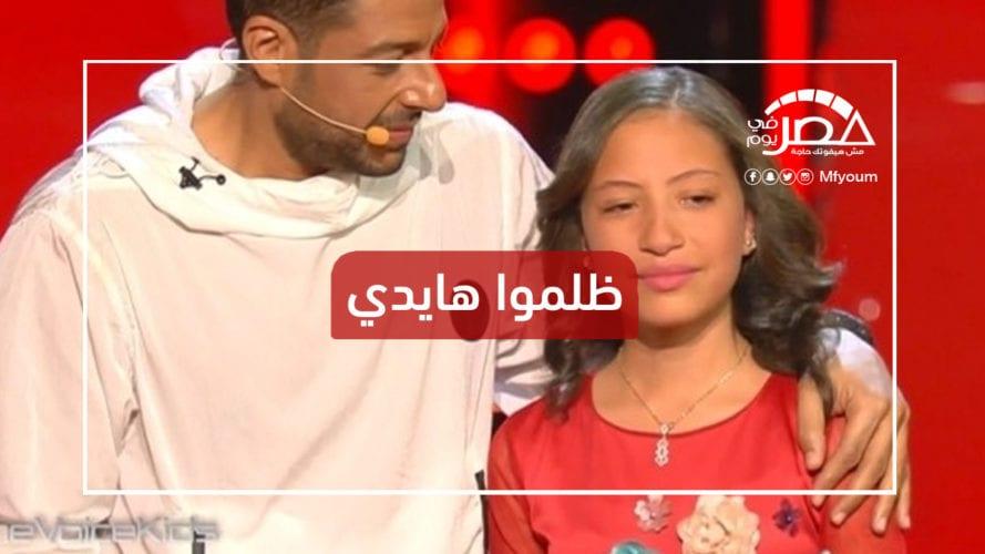 """استبعاد هايدي محمد من """"ذا فويس كيدز"""".. ما الأسباب؟ (فيديو)"""