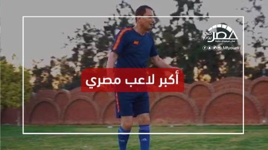 للتغلب على إسرائيلي.. أكبر لاعب مصري يسعى لدخول موسوعة جينيس (فيديو)