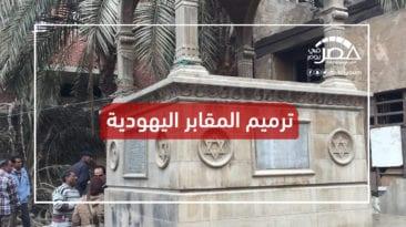 معبد الإسكندرية ومقابر القاهرة.. ما سبب الاهتمام بالآثار اليهودية؟ (فيديو)