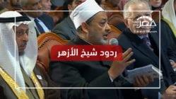 """""""قصف جبهة"""".. هكذا رد شيخ الأزهر على رئيس جامعة القاهرة بشأن التراث (فيديو)"""
