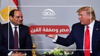 صفقة القرن.. تعرف على أسباب موافقة مصر عليها (فيديو)