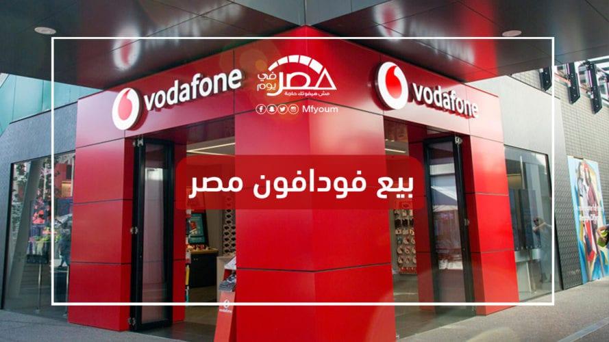 بيع حصة فودافون بمصر لاتصالات السعودية.. هل يتأثر المواطن؟ (فيديو)