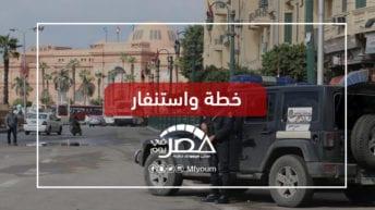 """الذكرى التاسعة لـ""""ثورة 25 يناير"""".. كيف استعدت لها أجهزة الدولة؟"""