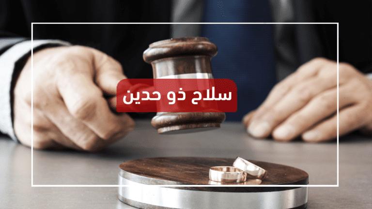 قانون الخلع.. كيف تسبب في 84% من حالات الطلاق؟