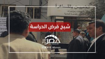 صراع وقضايا فساد.. متى تنتهي أزمات النقابات في مصر؟