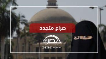 حظر النقاب على عضوات التدريس بالقاهرة.. هل يُعمم في الجامعات؟