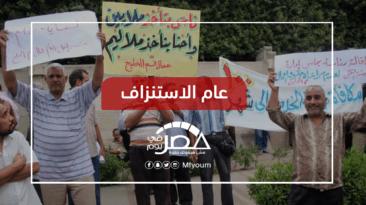 أحوال العمال في 2019 بمصر