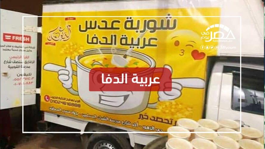 """""""عربية الدفا"""".. كيف خفف """"كرم الشراقوة"""" معاناة الفقراء والمحتاجين؟ (فيديو)"""