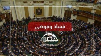 مشاكل المحليات تصل إلى البرلمان