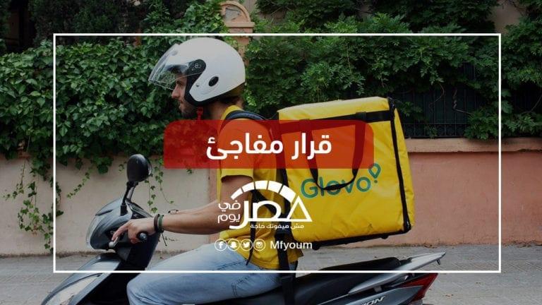 خروج شركة جلوفو من مصر للمرة الثانية.. ما الأسباب والتداعيات؟