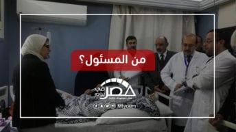 حادثة طبيبات المنيا.. مطالبات بإقالة الوزيرة ورسائل شديدة اللهجة