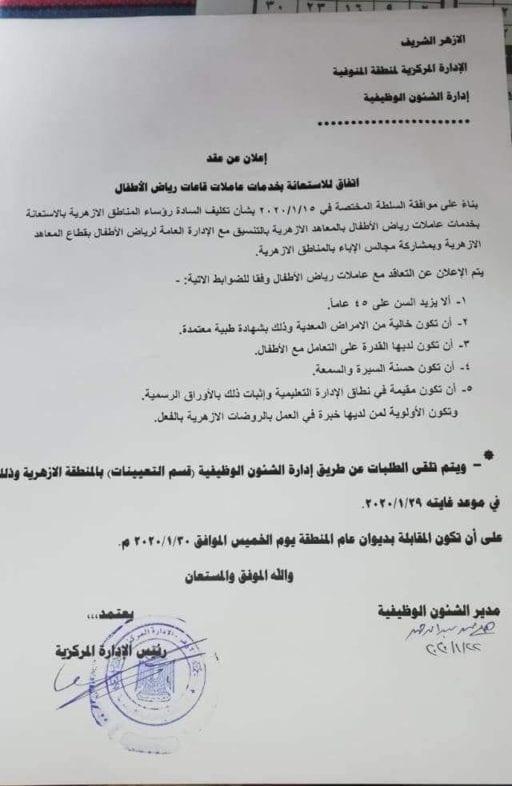 قطاع المعاهد الأزهرية يعلن عن حاجته لعاملات رياض أطفال