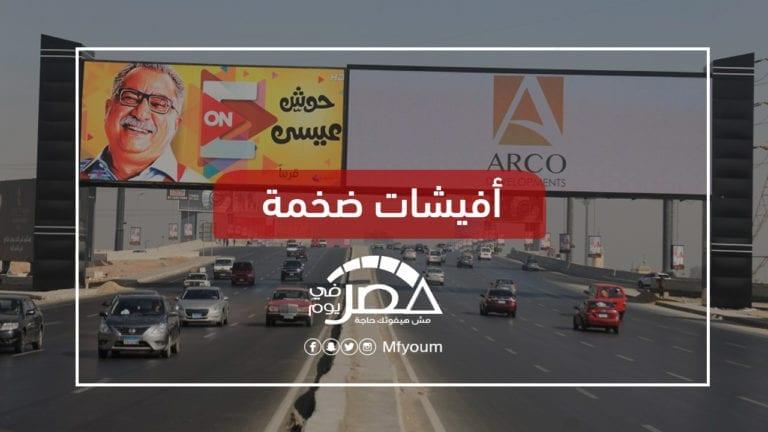 عشوائية وحوادث.. ماذا يواجه قانون تنظيم إعلانات الطرق؟