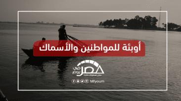 بحيرة التمساح تغرق بالصرف الصحي.. من ينقذ شريان الحياة في الإسماعيلية؟