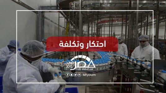 الأزمات تهدد منتجي الألبان في مصر.. أين الحل؟