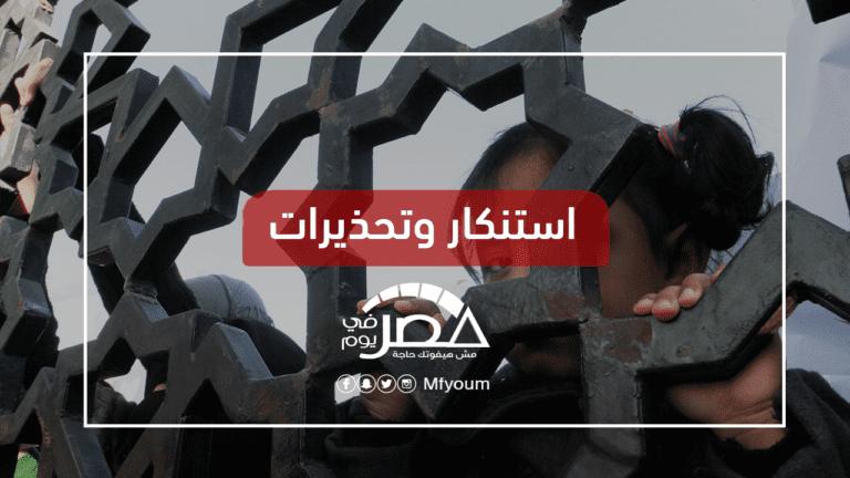 اليوم العالمي لمناهضة ختان الإناث.. لماذا لم تنخفض النسبة في مصر؟