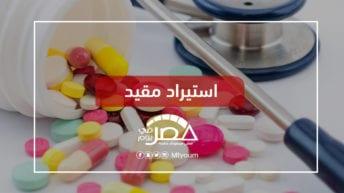 فيروس كورونا يهدد صناعة الدواء في مصر.. ما الحل؟