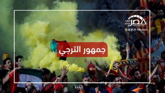 اشتباكات بين الأمن وجمهور الترجي في إستاد القاهرة.. هذه الأسباب (فيديو)