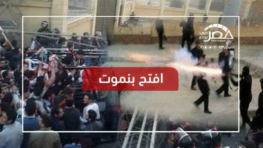#افتح_بنموت.. هكذا أحيا ناشطون الذكرى الخامسة لمجزرة الدفاع الجوي (فيديو)