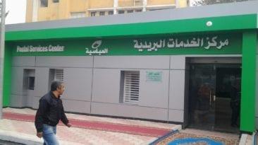 البريد المصري يعلن عن خدمات جديدة