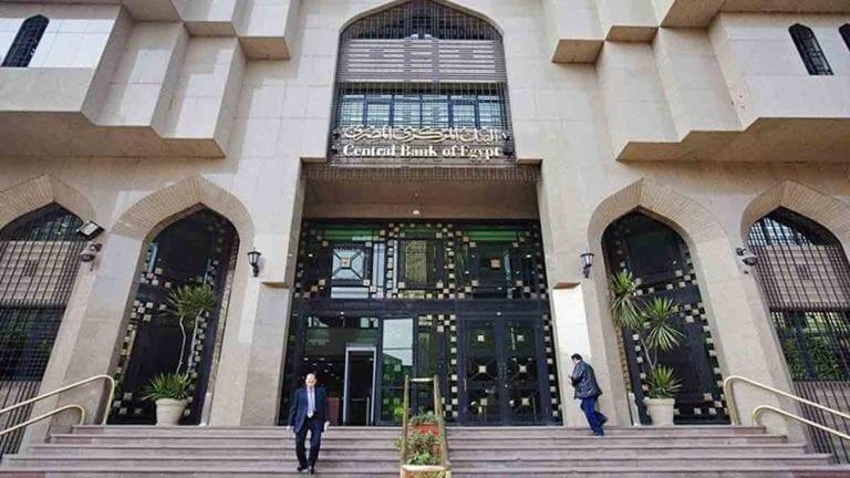 المركزي: ارتفاع احتياطي النقد الأجنبي إلى 45.456 مليار دولار بنهاية يناير