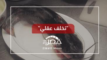 سمك القرموط ينضم لقائمة الفسيخ والأرنب.. ما الأضرار؟