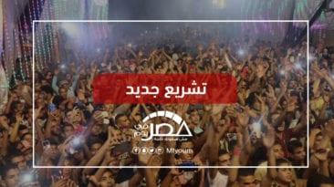 جدل بسبب قرار منع أغاني المهرجانات