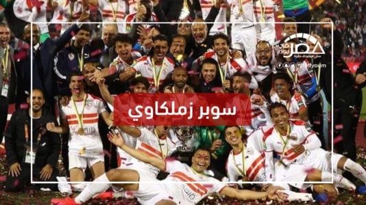 الزمالك بطل السوبر المصري: فاز على الأهلي بركلات الترجيح