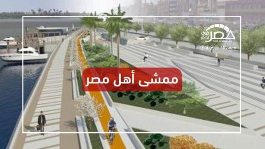 ممشى أهل مصر.. هل يؤثر المشروع على نهر النيل؟ (فيديو)
