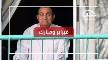 أحداث فاصلة.. تعرف على قصة شهر فبراير في حياة مبارك (فيديو)