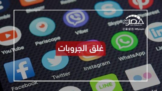 إغلاق حسابات المدارس على مواقع التواصل بالإسكندرية.. الأسباب (فيديو)