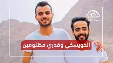 #الخويسكي_و_قدري_مظلومين.. قصة فصل طالبين بتجارة الإسكندرية (فيديو)