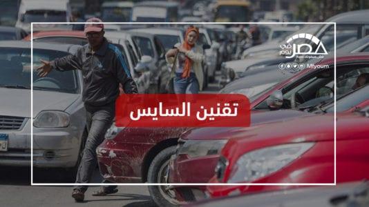 """قانون """"مهنة السايس"""".. يحمي أصحاب السيارات أم البلطجية؟ (فيديو)"""