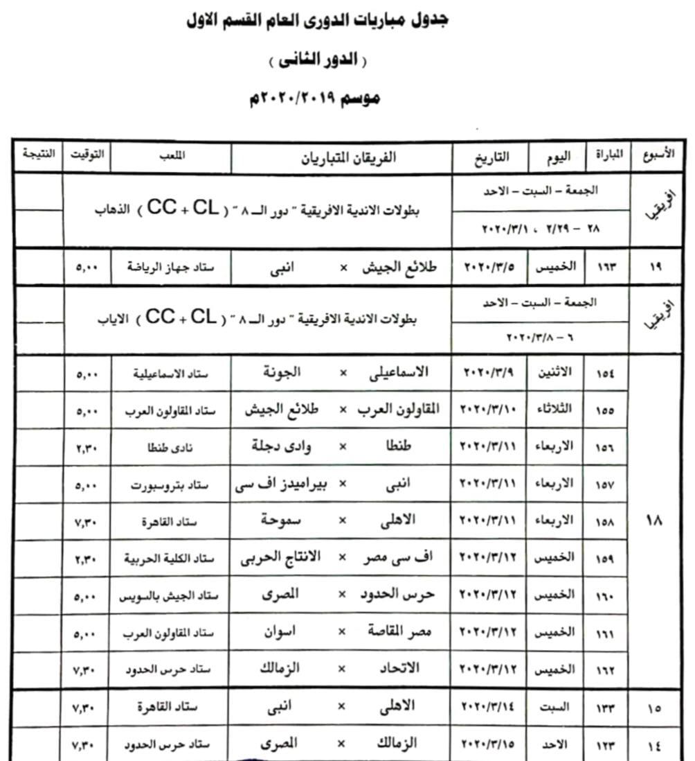 تحديد موعد انطلاق مباريات الدور الثاني من الدوري الممتاز (جدول)