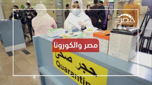 خروج مصابين بكورونا من مصر للمرة الثانية.. هكذا ردت الحكومة (فيديو)