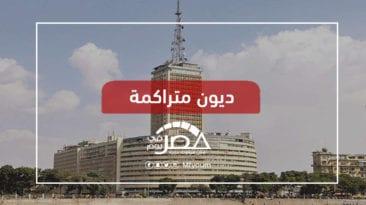 خسائر الهيئة الوطنية للإعلام.. لماذا غابت الحلول وتعطلت الهيكلة؟