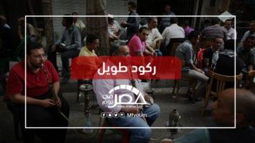 ارتفاع معدل البطالة في مصر