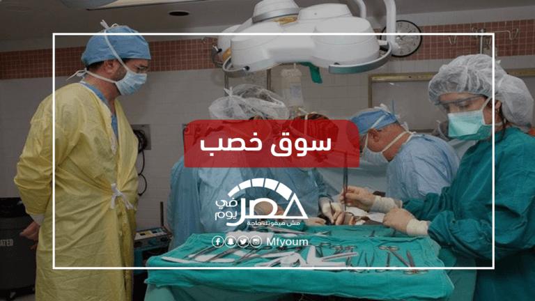 تجارة الأعضاء البشرية في مصر.. لماذا انتشرت مؤخرا؟