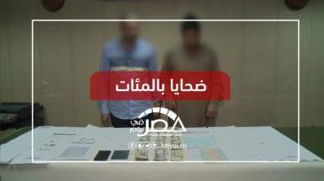 وسائل متعددة.. لماذا تزايدت وقائع النصب والاحتيال في مصر مؤخرا؟