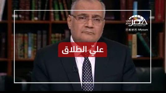 """""""طلاق المصريين لا يقع"""".. فتوى مثيرة للجدل أطلقها أستاذ بالأزهر (فيديو)"""