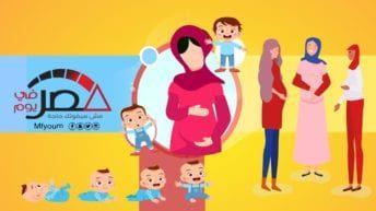 بالأرقام.. خصوبة المرأة في مصر ترتفع لأعلى معدلاتها (إنفوجراف)