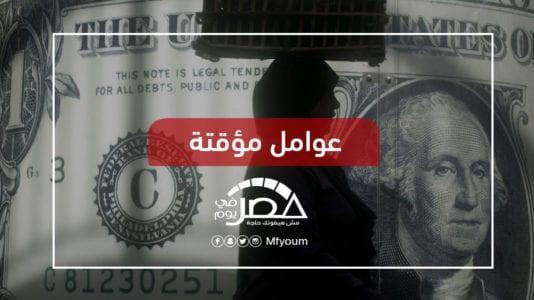 ارتفاع سعر الدولار في مصر.. هل يواصل الجنيه هبوطه؟