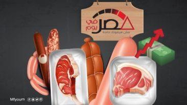ارتفاع فاتورة استيراد المصريين من اللحوم المجمدة (إنفوجراف)