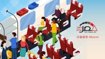 الغرامة في القطارات