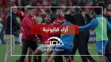 عقوبات اتحاد الكرة ضد الأهلي والزمالك.. كيف يُمكن الطعن؟