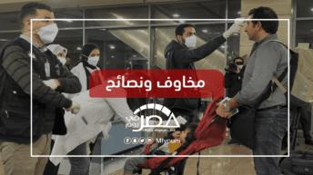 لو دخل فيروس كورونا مصر.. كيف تحمي نفسك؟