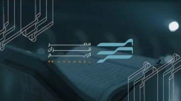 الإعلان عن موعد انطلاق قناة مصر قرآن كريم.. اعرف التردد (فيديو)