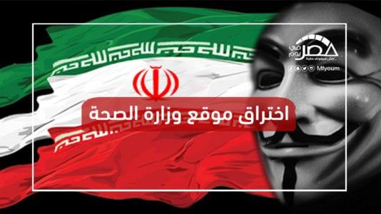 هاكر إيراني يخترق موقع وزارة الصحة المصرية.. هذه رسالته (فيديو)