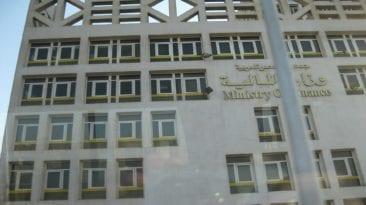 """وزارة المالية تطلق مبادرة لقياس """"الرضا الوظيفي"""" في مؤسساتها"""