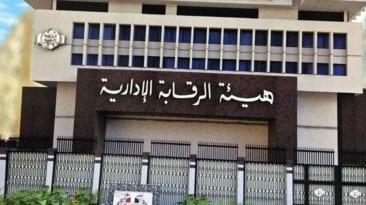 """""""الرقابة الإدارية"""" تلقي القبض على عصابة تزوير رخص مصانع"""